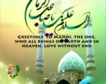 Greetings to the Mahdi