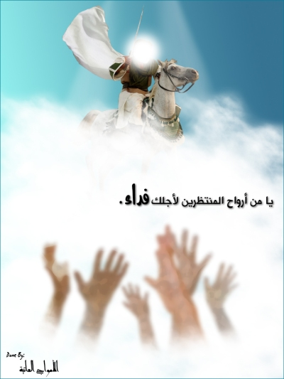 Imam Mahdi 2010 by Amwag